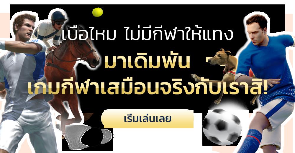 แทงบอลกับ เกมกีฬาเสมือนจริง Virtual Sport ได้ที่ LuckyNiki