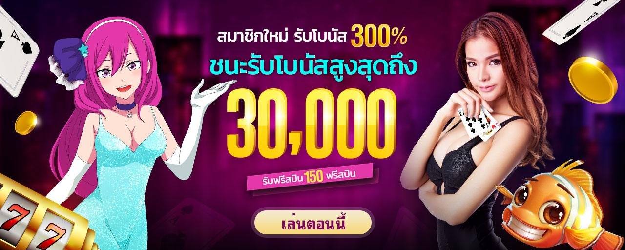 สมัครสมาชิก LukcyNiki รับฟรี 30000
