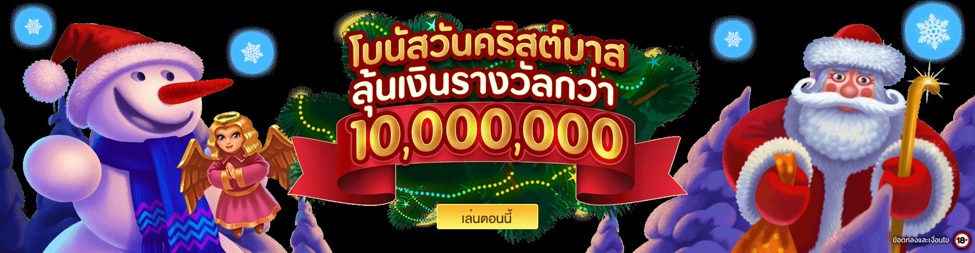 Christmas Tree โบนัสวันคริสต์มาส ลุ้นเงินรางวัลกว่า 10,000,000