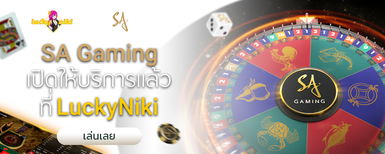 SA Gaming เว็บคาสิโนออนไลน์ บาคาร่า 24 ชม