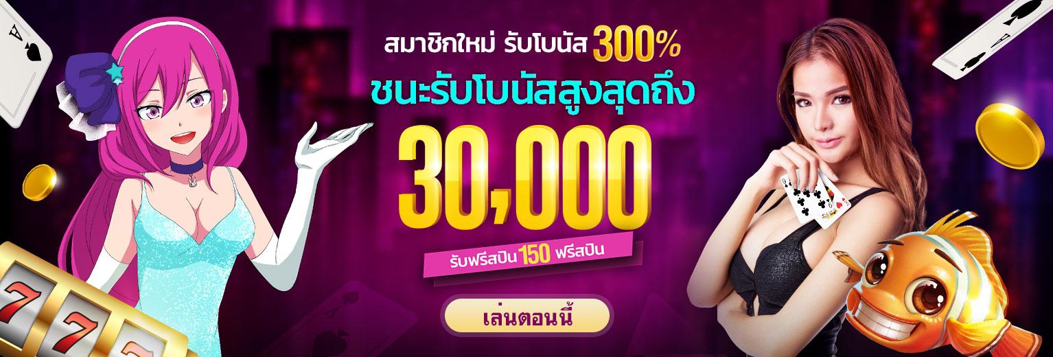 สมัครสมาชิก LuckyNiki รับเครดิตสูงสุดถึง 30000