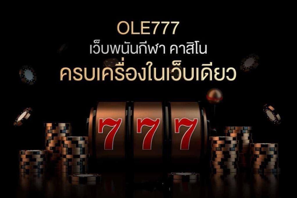 ole777 แทงบอลครบจบเว็บเดียว