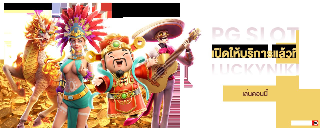 PF slot เปิดให้บริการแล้วที่ LuckyNiki